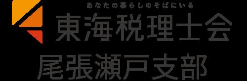 東海税理士会尾張瀬戸支部